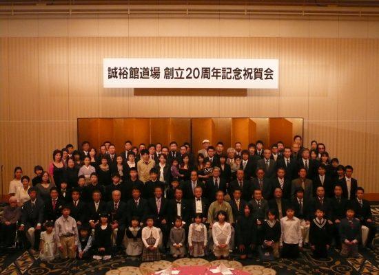 誠裕館道場20周年